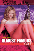 Almost Famous 不日成名