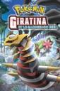 Affiche du film Pokémon: Giratina et le Gardien du Ciel (VF)