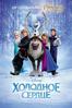 Frozen - Крис Бак & Дженнифер Ли