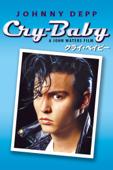 クライ・ベイビー Cry-Baby (1990)(字幕版)