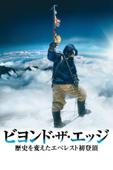 ビヨンド・ザ・エッジ 歴史を変えたエベレスト初登頂(字幕版)