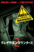 グレイヴ・エンカウンターズ2(字幕版)