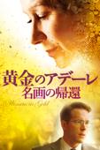 黄金のアデーレ 名画の帰還 (字幕版)