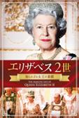 エリザベス2世 知られざる女王の素顔 (字幕版)