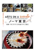モーリス・デッカーズ - ノーマ東京 世界一のレストランが日本にやって来た (字幕版) artwork