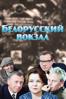 Белорусский вокзал - Андрей Смирнов