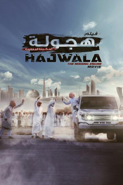 Car Shopping App >> Hajwala: The Missing Engine on iTunes