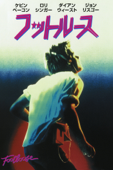 フットルース (字幕版)