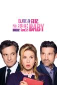 BJ 單身日記:生得啦 Bridget Jones's Baby
