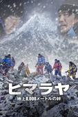 ヒマラヤ ~地上8,000メートルの絆~ (字幕版)