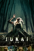 JUKAI/樹海(字幕版)