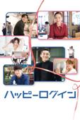 ハッピーログイン (字幕版)