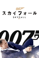 Sam Mendes - 007 / スカイフォール (字幕版) artwork
