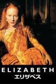 エリザベス Elizabeth (字幕版)