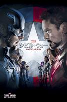 Anthony Russo & Joe Russo - シビル・ウォー/キャプテン・アメリカ (字幕/吹替) artwork