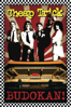 Cheap Trick - Cheap Trick :Budokan!  artwork