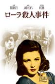 ローラ殺人事件 (字幕版)