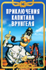 Приключения капитана Врунгеля - Давид Черкасский