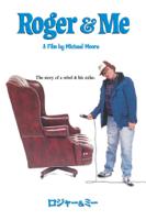 Michael Moore - ロジャー&ミー (字幕版) artwork