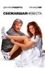 Runaway Bride - Garry Marshall